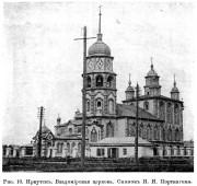 Церковь Владимирской иконы Божией Матери - Иркутск - г. Иркутск - Иркутская область