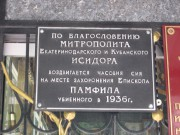Неизвестная часовня - Краснодар - г. Краснодар - Краснодарский край