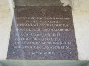 Часовня Николая Чудотворца - Большой Утриш - г. Анапа - Краснодарский край