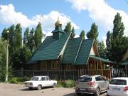 Церковь Владимира равноапостольного при онкологическом центре - Пенза - Пензенский район и г. Пенза - Пензенская область