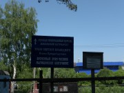 Церковь Иоанна Кронштадтского - Мытищи - Мытищинский район, г. Долгопрудный - Московская область