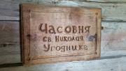 Рагуново. Николая Чудотворца, часовня