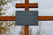 Церковь Николая Чудотворца - Загоскино - Пензенский район и ЗАТО Заречный - Пензенская область