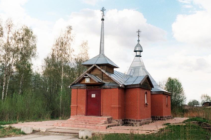 Церковь Царственных страстотерпцев, Дорохово