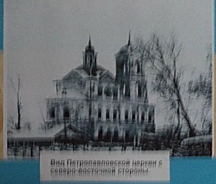 Церковь Петра и Павла, Петропавловское