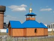 Церковь Елисаветы Феодоровны - Губерля - г. Новотроицк - Оренбургская область