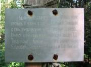Наглимозерская (Аглимозерская) Артова мужская пустынь - Наглимозеро, озеро - Каргопольский район - Архангельская область