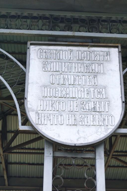 Часовня в память красноярцев, участников Великой Отечественной войны, Красный Яр