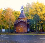 Церковь Иоанна Богослова в Тушине - Москва - Северо-Западный административный округ (СЗАО) - г. Москва