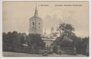 Болхов. Михаила Архангела, церковь