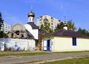 Минск. Луки (Войно-Ясенецкого), церковь