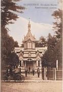 Юрмала. Казанской иконы Божией Матери, церковь