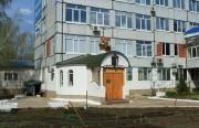 Церковь Пантелеимона Целителя при детском отделении Городской клинической больницы №5 - Тольятти - г. Тольятти - Самарская область