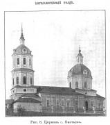 Церковь Благовещения Пресвятой Богородицы - Окатьево - Даровской район - Кировская область