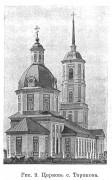 Церковь Михаила Архангела - Торопово - Даровской район - Кировская область