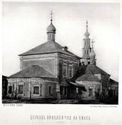 Церковь Николая Чудотворца на Ямах - Москва - Центральный административный округ (ЦАО) - г. Москва