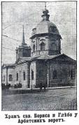 Арбат. Бориса и Глеба у Арбатских ворот, церковь