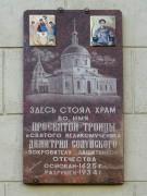 Церковь Димитрия Солунского у Тверских ворот - Москва - Центральный административный округ (ЦАО) - г. Москва