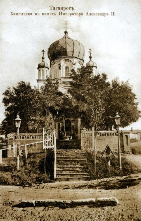 Часовня Александра Невского, Таганрог