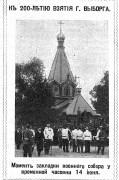 Неизвестная временная часовня  военного собора - Выборг - Выборгский район - Ленинградская область