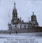 Церковь Иверской иконы Божией Матери при 177-м Изборском пехотном полку - Рига - г. Рига - Латвия
