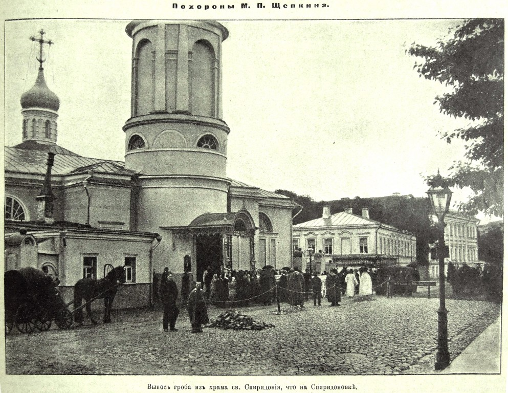 Церковь Спиридона  Тримифунтского, что на Козьем болоте, Москва