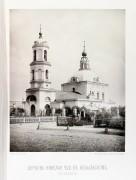 Церковь Николая Чудотворца в Кобыльском - Москва - Центральный административный округ (ЦАО) - г. Москва