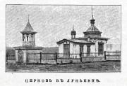 Церковь Александра Невского - Луньевка - Александровский район - Пермский край