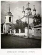 Церковь Алексия, митрополита Московского, что на Глинищах - Москва - Центральный административный округ (ЦАО) - г. Москва