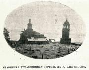 Церковь Спаса Преображения - Олёкминск - Олёкминский улус - Республика Саха (Якутия)