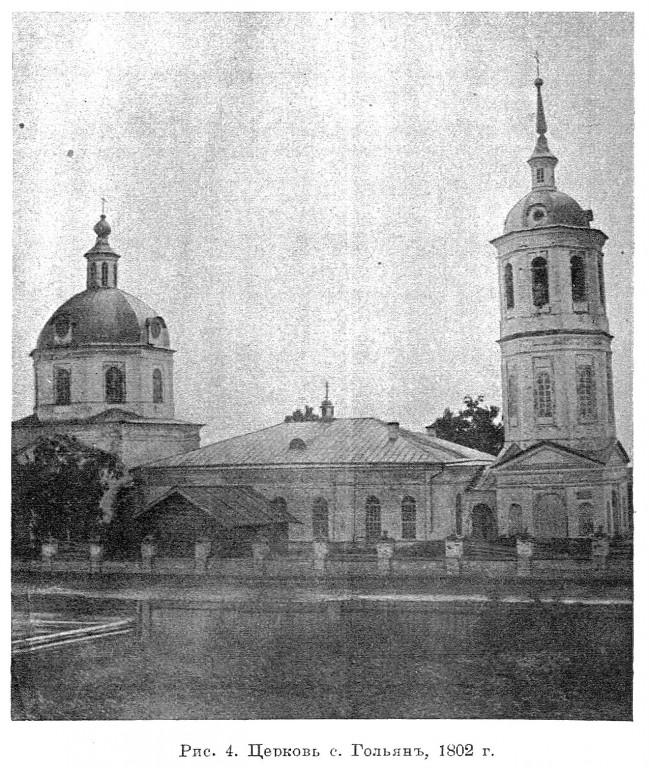 Церковь Воздвижения Креста Господня (старая), Гольяны