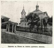 Церковь Покрова Пресвятой Богородицы (старая) - Осака - Япония - Прочие страны