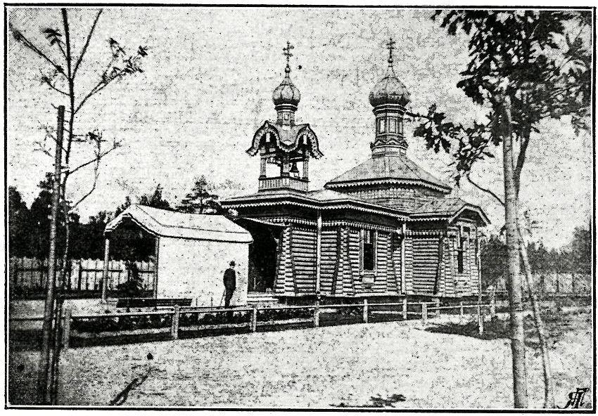 Церковь Феодора Стратилата при летнем отделении приюта принца П. Г. Ольденбургского в Лесном, Санкт-Петербург