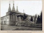Церковь Похвалы Божией Матери при Тульском архиерейском доме - Тула - г. Тула - Тульская область