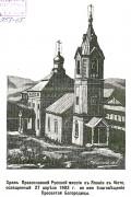 Кафедральный собор Благовещения Пресвятой Богородицы - Киото - Япония - Прочие страны