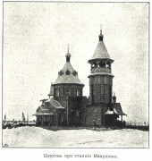 Церковь Введения во Храм  Пресвятой Богородицы - Макушино - Макушинский район - Курганская область