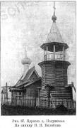 Церковь Спаса Преображения - Подужемье (затоплено) - Кемский район - Республика Карелия