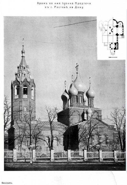 Церковь Иоанна Предтечи, Ростов-на-Дону