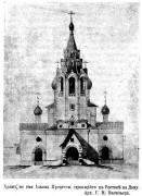 Церковь Иоанна Предтечи - Ростов-на-Дону - г. Ростов-на-Дону - Ростовская область