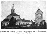Церковь Казанской иконы Божией Матери - Заболотье, урочище - Чухломский район - Костромская область
