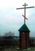 Часовня Троицы Живоначальной - Матвейково - Одинцовский район, г. Звенигород - Московская область