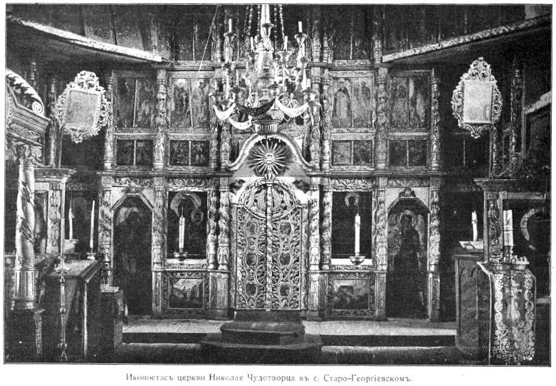 Церковь Воскресения Словущего, Старый Георгий, урочище