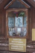 Часовня Пафнутия Боровского - Деденево - Наро-Фоминский район - Московская область
