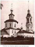 Церковь Спаса Преображения в Подвязье - Кострома - г. Кострома - Костромская область