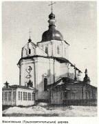 Церковь Василия Великого - Киев - г. Киев - Украина, Киевская область