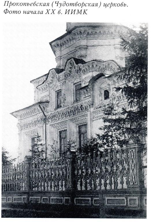 Церковь Прокопия и Иоанна, Устюжских Чудотворцев, Иркутск