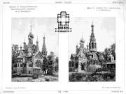 Церковь Преподобной Марии, именованной Марином, на Большеохтинском единоверческом кладбище - Санкт-Петербург - Санкт-Петербург - г. Санкт-Петербург