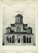 Церковь Двенадцати апостолов - Салоники (Θεσσαλονίκη) - Центральная Македония (Κεντρικής Μακεδονίας) - Греция