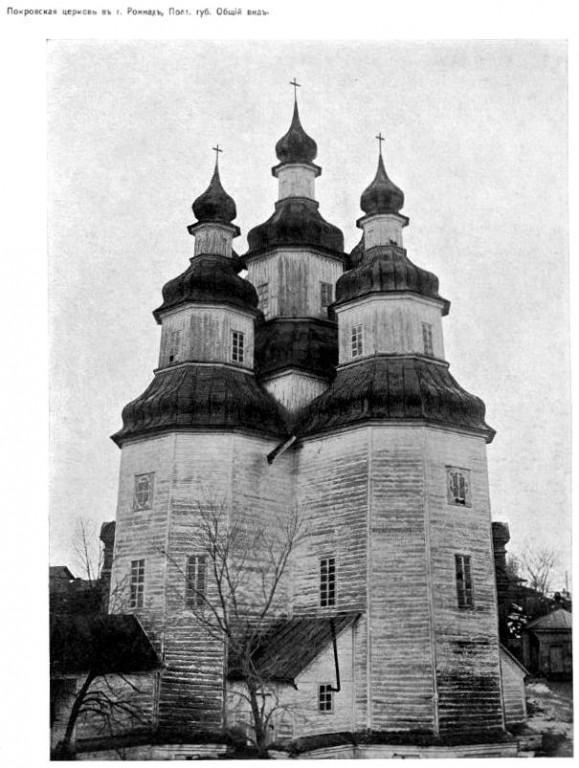 Церковь Покрова Пресвятой Богородицы из г. Ромны-Полтава-Полтавский район-Украина, Полтавская область