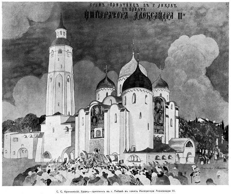 Собор Александра Невского, Лиепая